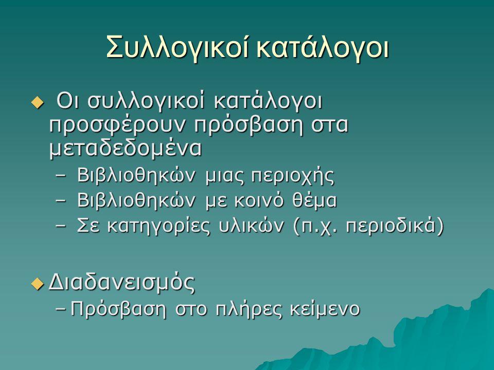 Για το θεσμικό πλαίσιο  Νόμος 1566/85 Άρθρο 43, Σχολικές Βιβλιοθήκες Άρθρο 43, Σχολικές Βιβλιοθήκες «Σε κάθε σχολείο πρωτοβάθμιας και δευτεροβάθμιας εκπαίδευσης λειτουργεί σχολική βιβλιοθήκη για χρήση των μαθητών, του διδακτικού προσωπικού και των κατοίκων της έδρας και της περιοχής του σχολείου» «Σε κάθε σχολείο πρωτοβάθμιας και δευτεροβάθμιας εκπαίδευσης λειτουργεί σχολική βιβλιοθήκη για χρήση των μαθητών, του διδακτικού προσωπικού και των κατοίκων της έδρας και της περιοχής του σχολείου» Ο νόμος «ισχύει» μέχρι σήμερα