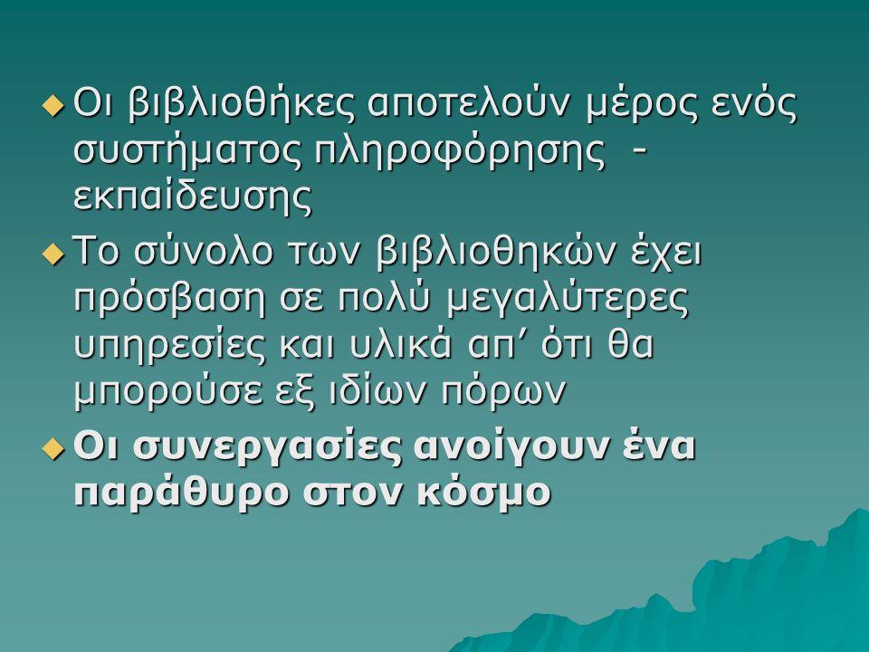 Τα σπέρματα της αλλαγής  Λειτουργούν δύο τμήματα Βιβλιοθηκονομίας και ιδρύεται τρίτο  ΕΚΤ- Συλλογικός κατάλογος περιοδικών  ΑΒΕΚΤ – Συλλογικός κατάλογος βιβλιοθηκών  Η ΕΟΚ/ΕΕ χρηματοδοτεί διάφορες δράσεις και συνεργασίες βιβλιοθηκών