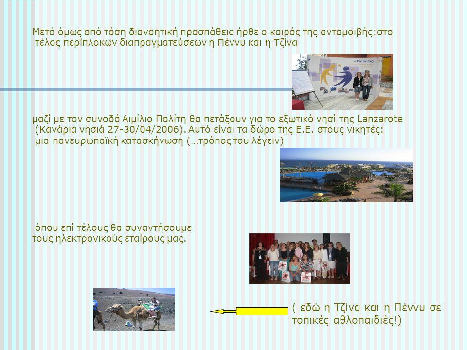 ξέφωτο Έτσι, απτόητοι συνεχίζουμε στο επόμενο ξέφωτο στις 20/03/06, την ημερίδα με θέμα «Εκπαιδεύοντας στην Ευρώπη» Αυτή τη φορά είπαμε να συνεισφέρου