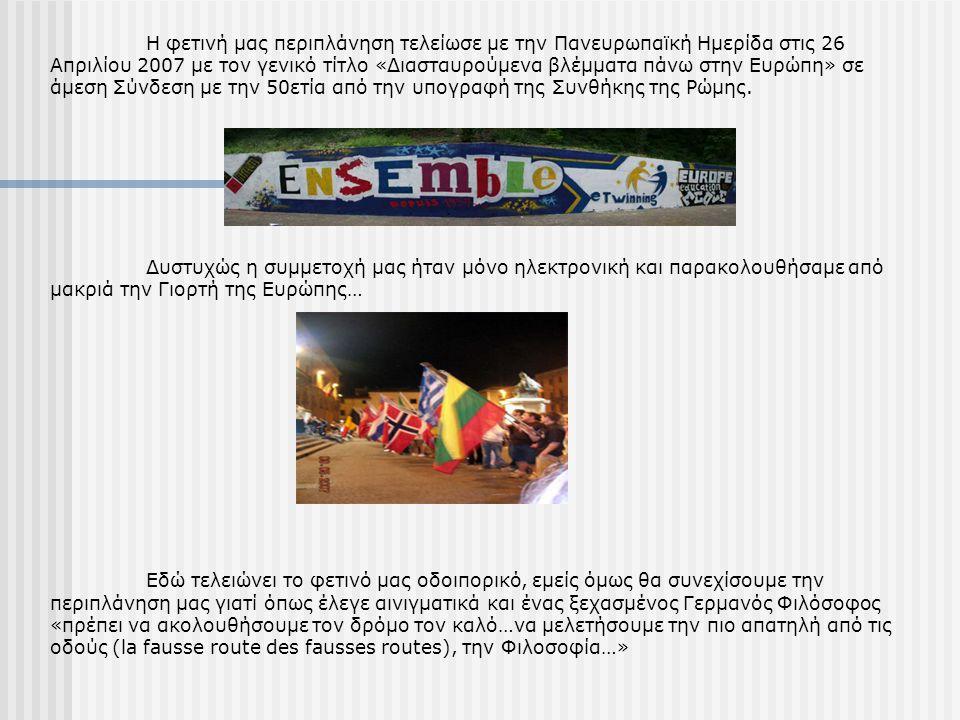 ξέφωτο Η ζωή όμως συνεχίζεται και έτσι καταχείμωνο φτάνουμε στο επόμενό μας ξέφωτο,(18 Ιανουαρίου 2007), τον Λιθουανικής καταγωγής και Εβραϊκής παράδο