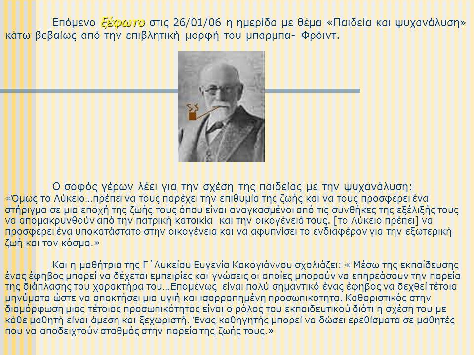 ξέφωτο Επόμενο ξέφωτο στις 26/01/06 η ημερίδα με θέμα «Παιδεία και ψυχανάλυση» κάτω βεβαίως από την επιβλητική μορφή του μπαρμπα- Φρόιντ.