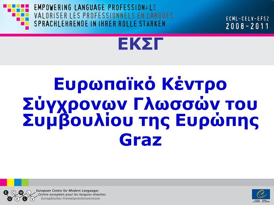 ΕΚΣΓ Ευρωπαϊκό Κέντρο Σύγχρονων Γλωσσών του Συμβουλίου της Ευρώπης Graz