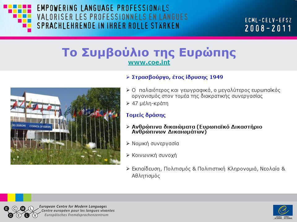 Έργα και Δράσεις στο Πρόγραμμα του ΕΚΣΓ ΑΞΙΟΛΟΓΗΣΗ Piloting the European Portfolio for Student Teachers of Languages http://epostl2.ecml.at Encouraging the culture of evaluation http://ecep.ecml.at/ Guidelines for university language testing http://gult.ecml.at Quality training at grassroots level http://qualitraining2.ecml.at Projects on the Common European Framework of Reference for Languages: Level estimation grid for teachers http://cefestim.ecml.at Training in relating language examinations http://relex.ecml.at Assessment of young learner literacy http://ayllit.ecml.at