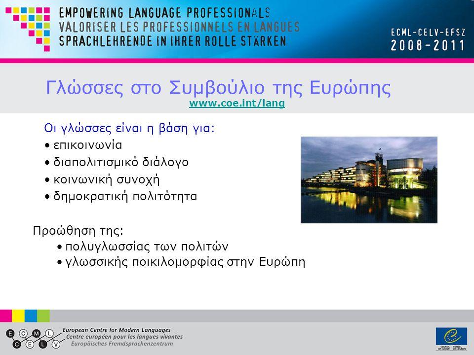 Οι γλώσσες είναι η βάση για: •επικοινωνία •διαπολιτισμικό διάλογο •κοινωνική συνοχή •δημοκρατική πολιτότητα Προώθηση της: •πολυγλωσσίας των πολιτών •γλωσσικής ποικιλομορφίας στην Ευρώπη Γλώσσες στο Συμβούλιο της Ευρώπης www.coe.int/lang