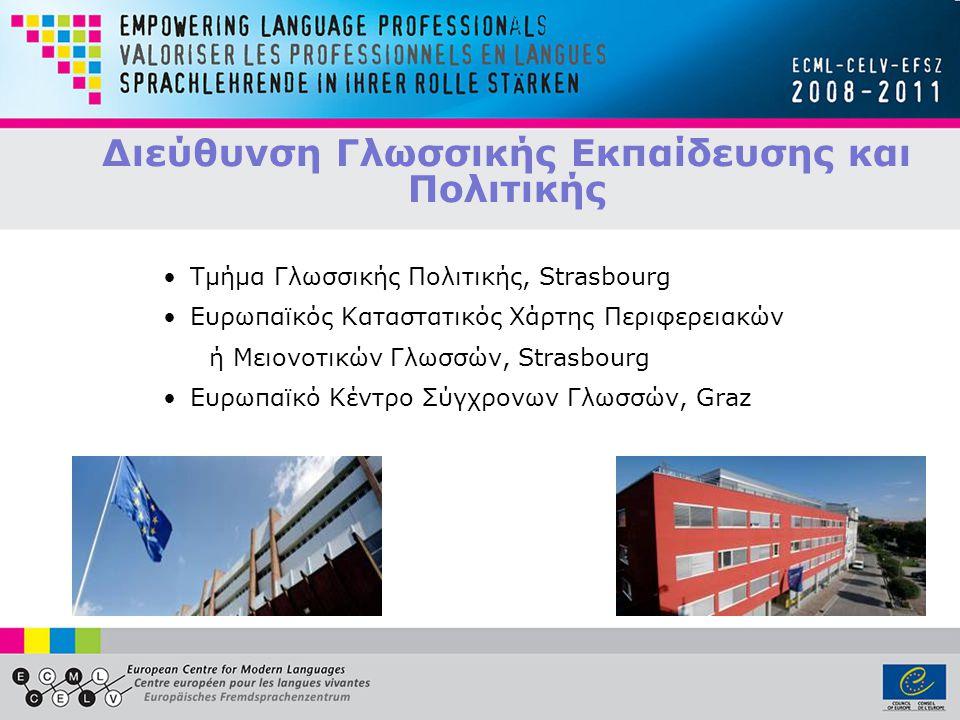 •Τμήμα Γλωσσικής Πολιτικής, Strasbourg •Ευρωπαϊκός Καταστατικός Χάρτης Περιφερειακών ή Μειονοτικών Γλωσσών, Strasbourg •Ευρωπαϊκό Κέντρο Σύγχρονων Γλωσσών, Graz Διεύθυνση Γλωσσικής Εκπαίδευσης και Πολιτικής