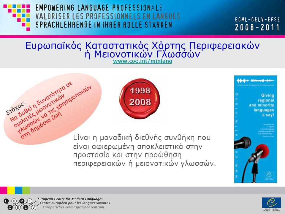 Ευρωπαϊκός Καταστατικός Χάρτης Περιφερειακών ή Μειονοτικών Γλωσσών www.coe.int/minlang www.coe.int/minlang Είναι η μοναδική διεθνής συνθήκη που είναι