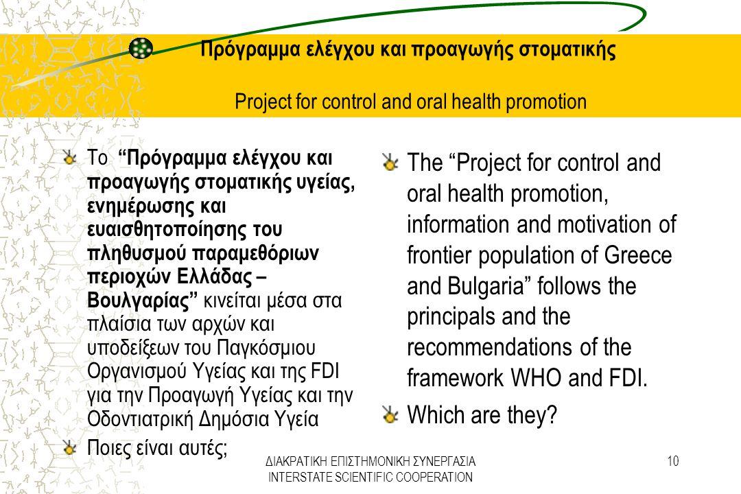 ΔΙΑΚΡΑΤΙΚΗ ΕΠΙΣΤΗΜΟΝΙΚΗ ΣΥΝΕΡΓΑΣΙΑ INTERSTATE SCIENTIFIC COOPERATION 10 Πρόγραμμα ελέγχου και προαγωγής στοματικής Project for control and oral health