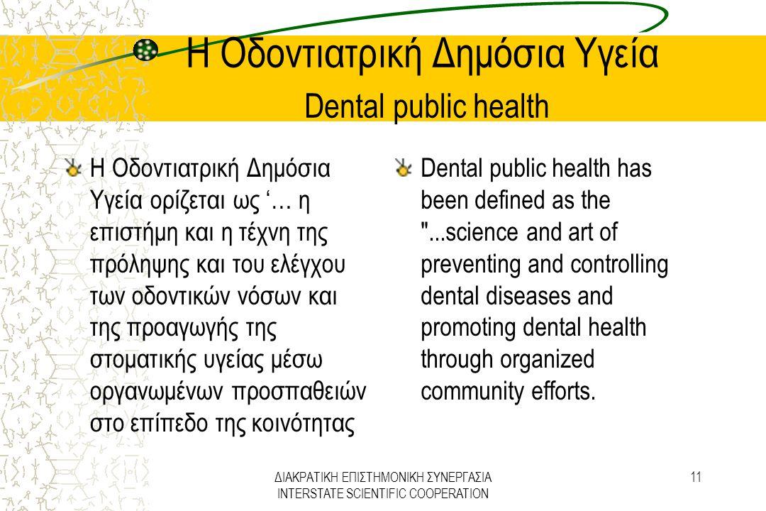 ΔΙΑΚΡΑΤΙΚΗ ΕΠΙΣΤΗΜΟΝΙΚΗ ΣΥΝΕΡΓΑΣΙΑ INTERSTATE SCIENTIFIC COOPERATION 11 Η Οδοντιατρική Δημόσια Υγεία Dental public health Η Οδοντιατρική Δημόσια Υγεία