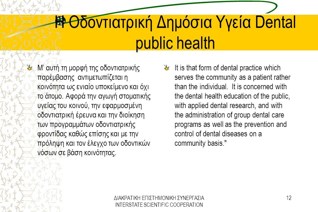 ΔΙΑΚΡΑΤΙΚΗ ΕΠΙΣΤΗΜΟΝΙΚΗ ΣΥΝΕΡΓΑΣΙΑ INTERSTATE SCIENTIFIC COOPERATION 12 Η Οδοντιατρική Δημόσια Υγεία Dental public health Μ' αυτή τη μορφή της οδοντια