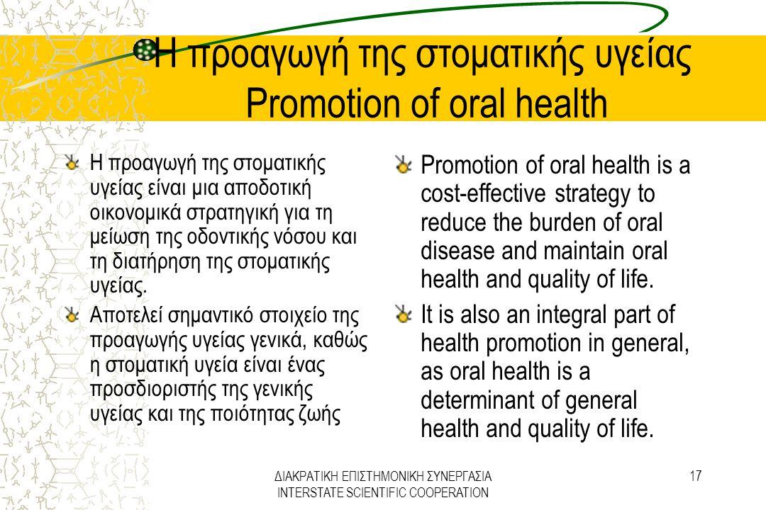 ΔΙΑΚΡΑΤΙΚΗ ΕΠΙΣΤΗΜΟΝΙΚΗ ΣΥΝΕΡΓΑΣΙΑ INTERSTATE SCIENTIFIC COOPERATION 17 Η προαγωγή της στοματικής υγείας Promotion of oral health Η προαγωγή της στομα