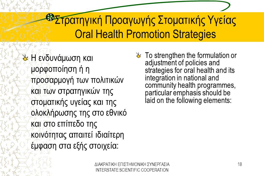 ΔΙΑΚΡΑΤΙΚΗ ΕΠΙΣΤΗΜΟΝΙΚΗ ΣΥΝΕΡΓΑΣΙΑ INTERSTATE SCIENTIFIC COOPERATION 18 Στρατηγική Προαγωγής Στοματικής Υγείας Oral Health Promotion Strategies Η ενδυ