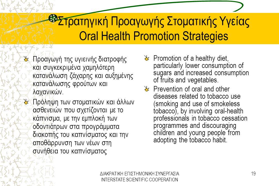 ΔΙΑΚΡΑΤΙΚΗ ΕΠΙΣΤΗΜΟΝΙΚΗ ΣΥΝΕΡΓΑΣΙΑ INTERSTATE SCIENTIFIC COOPERATION 19 Στρατηγική Προαγωγής Στοματικής Υγείας Oral Health Promotion Strategies Προαγω