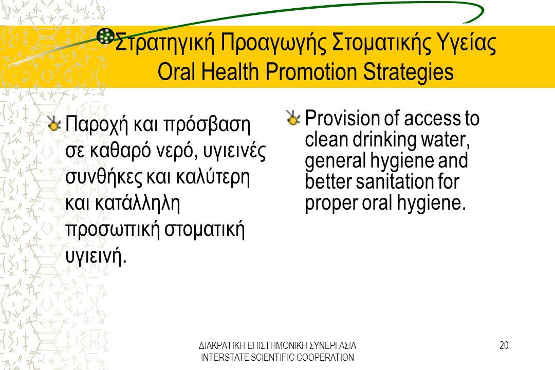 ΔΙΑΚΡΑΤΙΚΗ ΕΠΙΣΤΗΜΟΝΙΚΗ ΣΥΝΕΡΓΑΣΙΑ INTERSTATE SCIENTIFIC COOPERATION 20 Στρατηγική Προαγωγής Στοματικής Υγείας Oral Health Promotion Strategies Παροχή