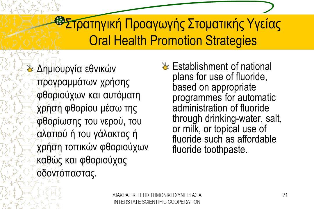ΔΙΑΚΡΑΤΙΚΗ ΕΠΙΣΤΗΜΟΝΙΚΗ ΣΥΝΕΡΓΑΣΙΑ INTERSTATE SCIENTIFIC COOPERATION 21 Στρατηγική Προαγωγής Στοματικής Υγείας Oral Health Promotion Strategies Δημιου
