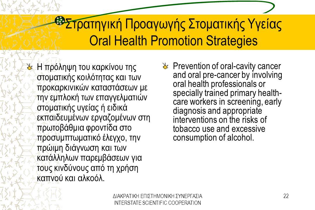 ΔΙΑΚΡΑΤΙΚΗ ΕΠΙΣΤΗΜΟΝΙΚΗ ΣΥΝΕΡΓΑΣΙΑ INTERSTATE SCIENTIFIC COOPERATION 22 Στρατηγική Προαγωγής Στοματικής Υγείας Oral Health Promotion Strategies Η πρόλ