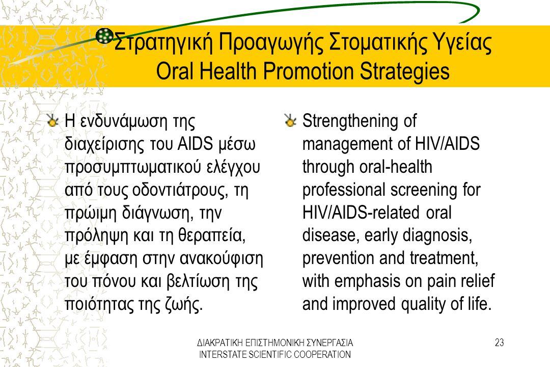 ΔΙΑΚΡΑΤΙΚΗ ΕΠΙΣΤΗΜΟΝΙΚΗ ΣΥΝΕΡΓΑΣΙΑ INTERSTATE SCIENTIFIC COOPERATION 23 Στρατηγική Προαγωγής Στοματικής Υγείας Oral Health Promotion Strategies Η ενδυ