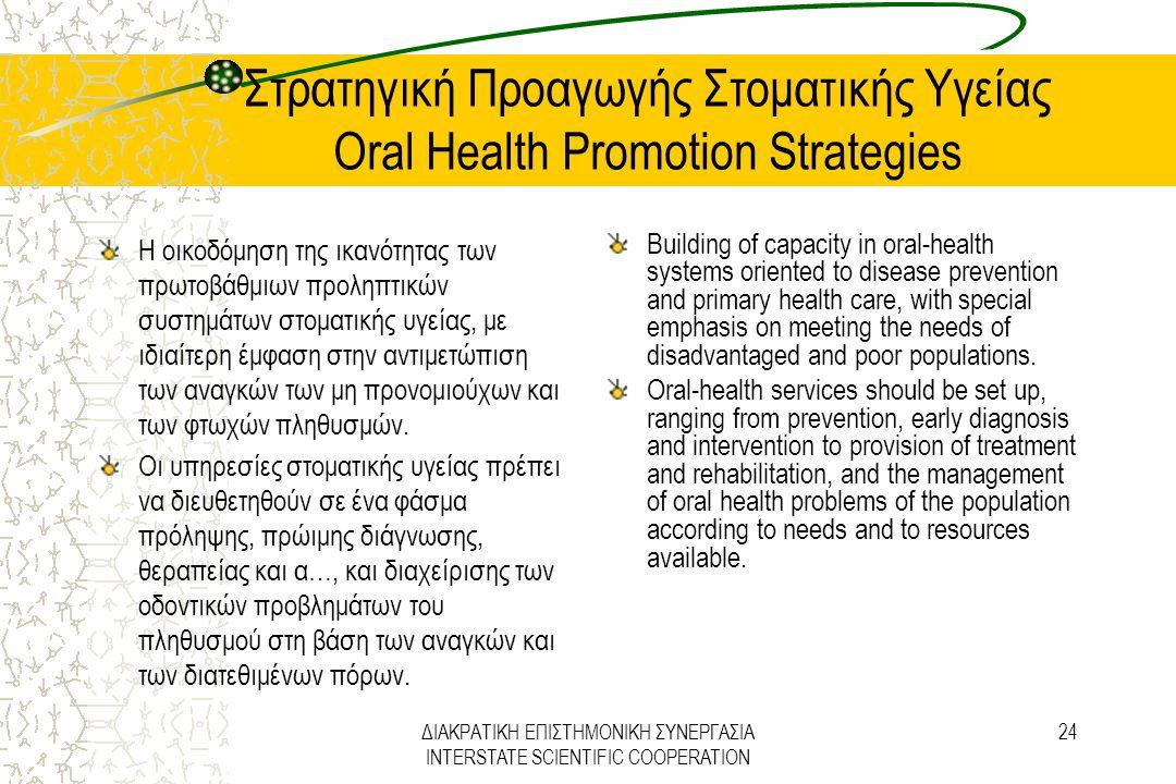 ΔΙΑΚΡΑΤΙΚΗ ΕΠΙΣΤΗΜΟΝΙΚΗ ΣΥΝΕΡΓΑΣΙΑ INTERSTATE SCIENTIFIC COOPERATION 24 Στρατηγική Προαγωγής Στοματικής Υγείας Oral Health Promotion Strategies Η οικο