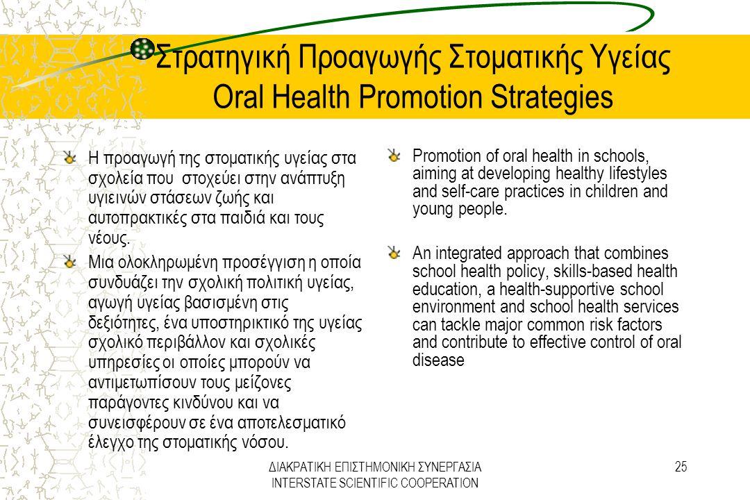 ΔΙΑΚΡΑΤΙΚΗ ΕΠΙΣΤΗΜΟΝΙΚΗ ΣΥΝΕΡΓΑΣΙΑ INTERSTATE SCIENTIFIC COOPERATION 25 Στρατηγική Προαγωγής Στοματικής Υγείας Oral Health Promotion Strategies Η προα
