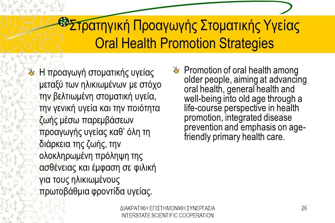 ΔΙΑΚΡΑΤΙΚΗ ΕΠΙΣΤΗΜΟΝΙΚΗ ΣΥΝΕΡΓΑΣΙΑ INTERSTATE SCIENTIFIC COOPERATION 26 Στρατηγική Προαγωγής Στοματικής Υγείας Oral Health Promotion Strategies Η προα