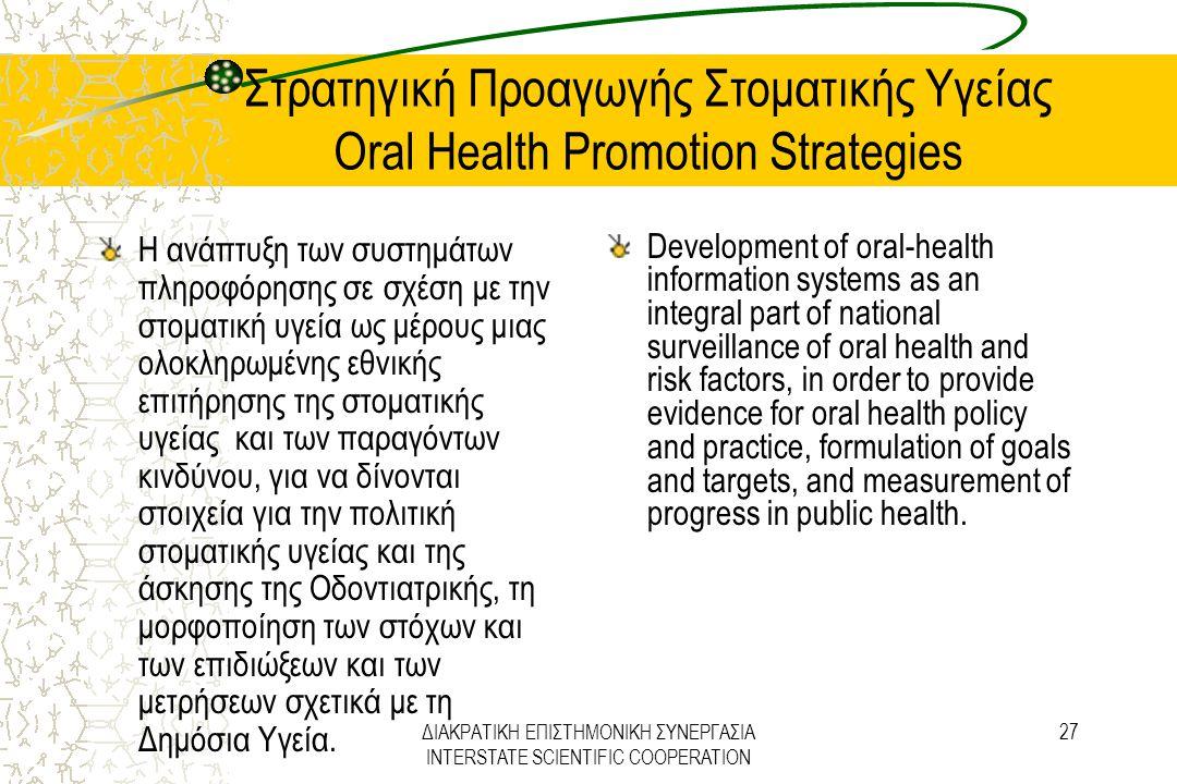 ΔΙΑΚΡΑΤΙΚΗ ΕΠΙΣΤΗΜΟΝΙΚΗ ΣΥΝΕΡΓΑΣΙΑ INTERSTATE SCIENTIFIC COOPERATION 27 Στρατηγική Προαγωγής Στοματικής Υγείας Oral Health Promotion Strategies Η ανάπ