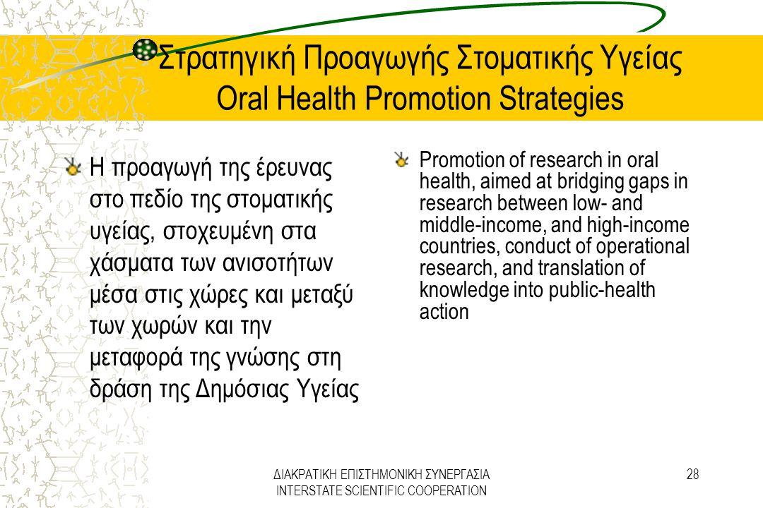 ΔΙΑΚΡΑΤΙΚΗ ΕΠΙΣΤΗΜΟΝΙΚΗ ΣΥΝΕΡΓΑΣΙΑ INTERSTATE SCIENTIFIC COOPERATION 28 Στρατηγική Προαγωγής Στοματικής Υγείας Oral Health Promotion Strategies Η προα