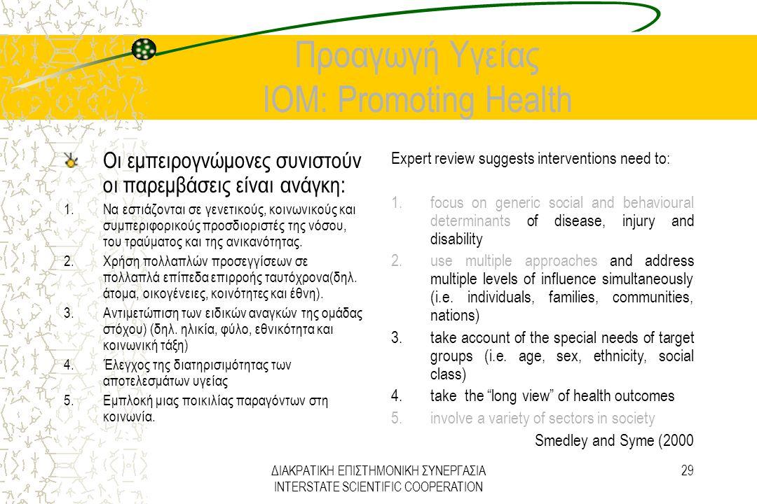 ΔΙΑΚΡΑΤΙΚΗ ΕΠΙΣΤΗΜΟΝΙΚΗ ΣΥΝΕΡΓΑΣΙΑ INTERSTATE SCIENTIFIC COOPERATION 29 Προαγωγή Υγείας IOM: Promoting Health Οι εμπειρογνώμονες συνιστούν οι παρεμβάσ