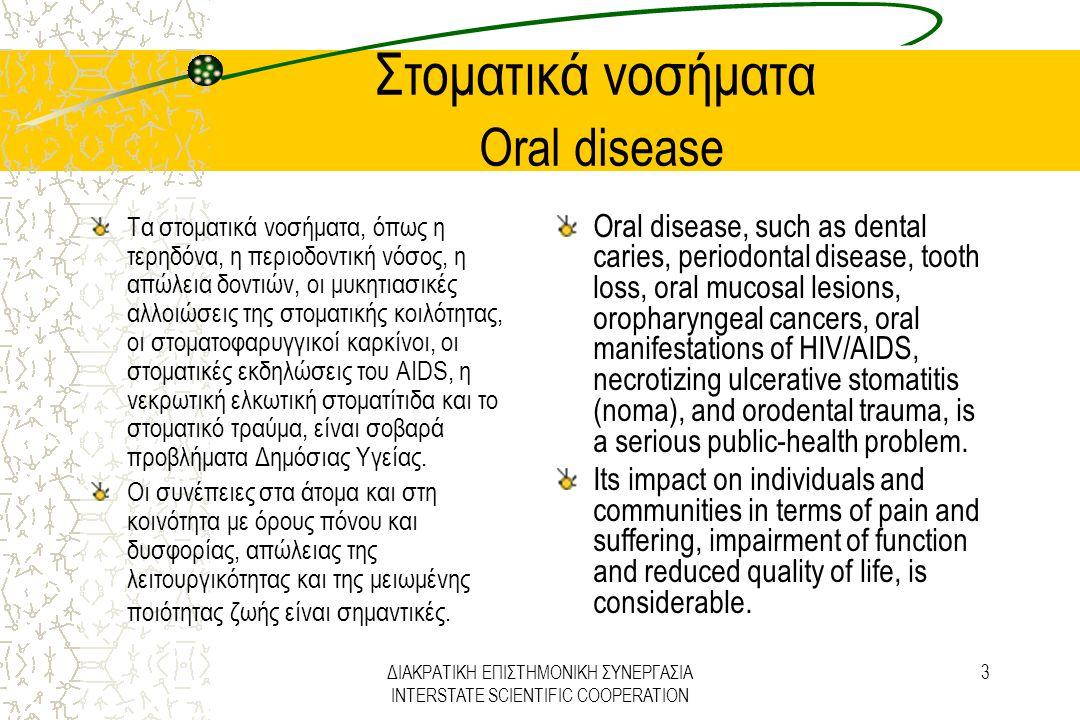 ΔΙΑΚΡΑΤΙΚΗ ΕΠΙΣΤΗΜΟΝΙΚΗ ΣΥΝΕΡΓΑΣΙΑ INTERSTATE SCIENTIFIC COOPERATION 4 Στοματικά νοσήματα Oral disease Τα νοσήματα του στόματος είναι τέταρτα στις συνολικές δαπάνες διεθνώς.