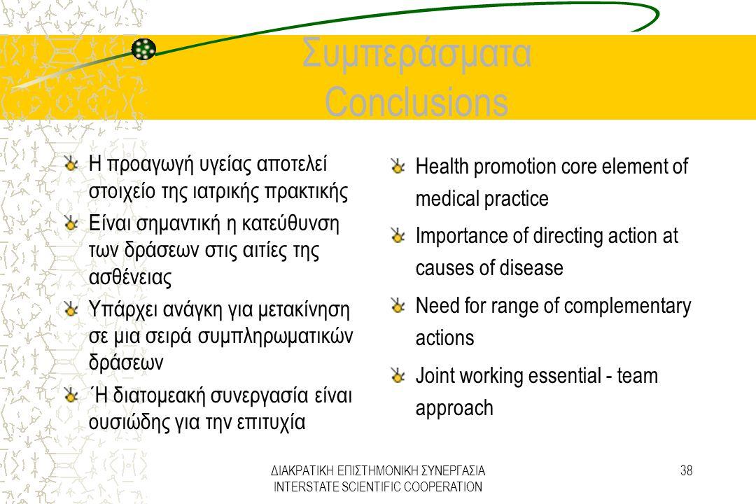 ΔΙΑΚΡΑΤΙΚΗ ΕΠΙΣΤΗΜΟΝΙΚΗ ΣΥΝΕΡΓΑΣΙΑ INTERSTATE SCIENTIFIC COOPERATION 38 Συμπεράσματα Conclusions Η προαγωγή υγείας αποτελεί στοιχείο της ιατρικής πρακ