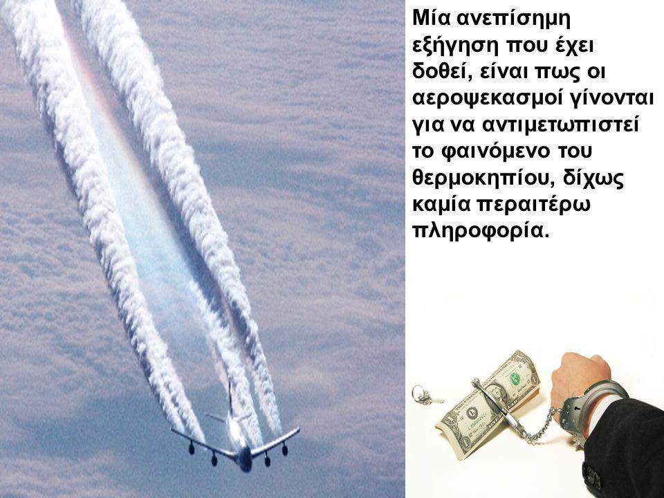 Στα πλαίσια ελέγχου των καιρικών συνθηκών, ίσως εντάσσονται και οι ορατές σε όλους «χημικές ουρές» (Chemtrails), που αφήνουν πίσω τους τα αεροσκάφη δίχως διακριτικά, οι οποίες είναι όλο και συχνότερα ορατές σε όλα τα σημεία του πλανήτη.