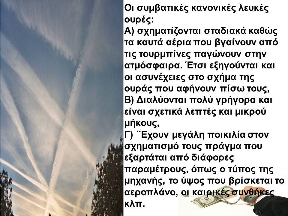 Θα πρέπει να επισημανθεί πως υπάρχουν χαρακτηριστικές διαφορές με τις συμβατικές λευκές ουρές που δημιουργούνται από τους υδρατμούς των εκπεμπόμενων αερίων, κατά την πτήση ενός αεριωθουμένου αεροπλάνου, σε σχέση τις ουρές των αεροσκαφών που αφήνουν πίσω τους τις «χημικές ουρές...».