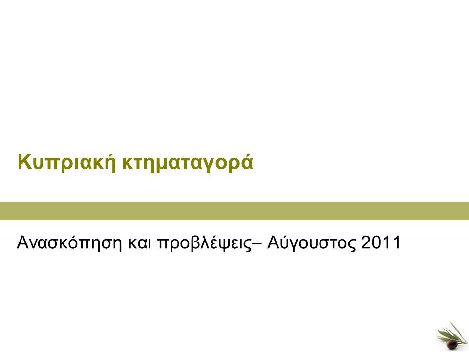 1 Κυπριακή κτηματαγορά Ανασκόπηση και προβλέψεις– Αύγουστος 2011