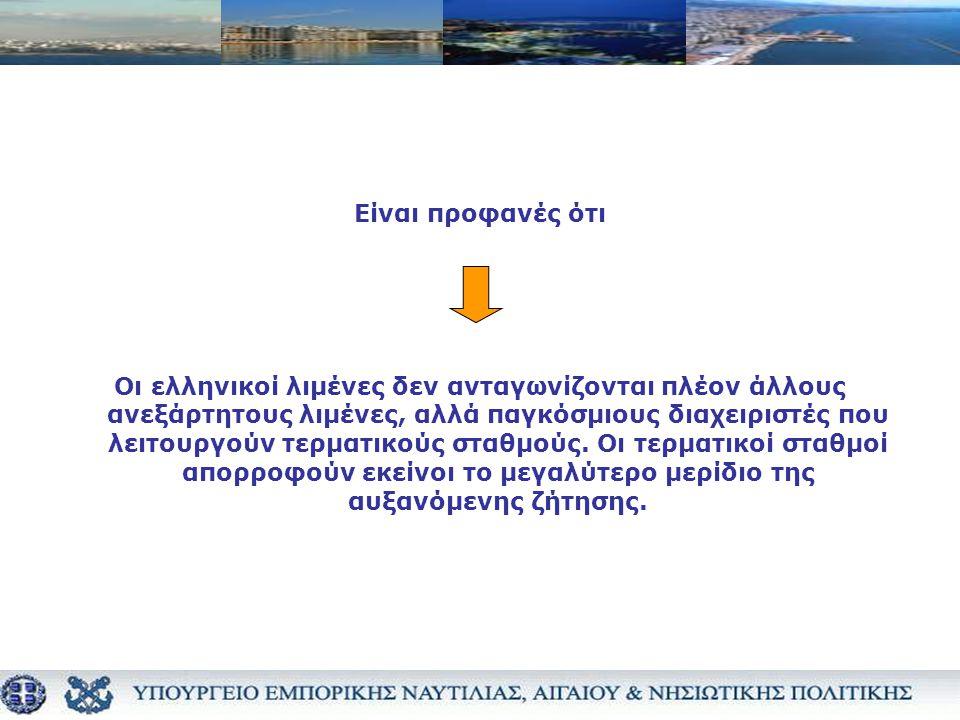 Είναι προφανές ότι Οι ελληνικοί λιμένες δεν ανταγωνίζονται πλέον άλλους ανεξάρτητους λιμένες, αλλά παγκόσμιους διαχειριστές που λειτουργούν τερματικούς σταθμούς.