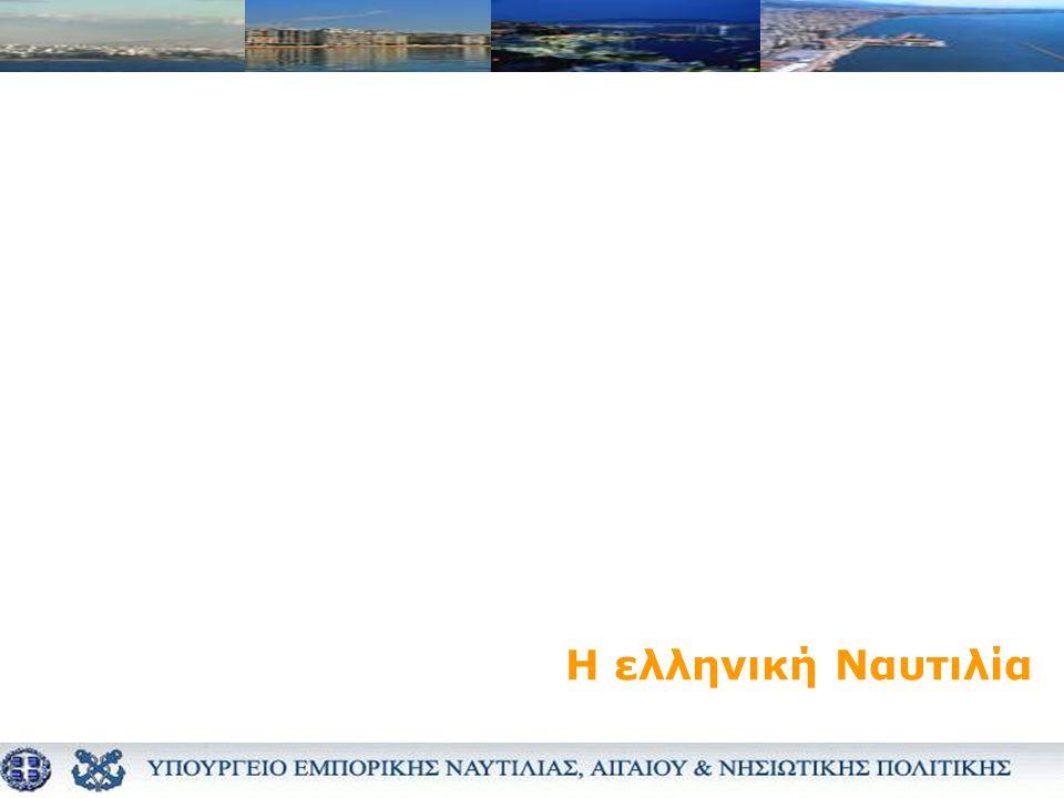 Η ελληνική Ναυτιλία