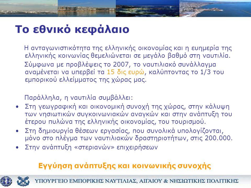 Το εθνικό κεφάλαιο Η ανταγωνιστικότητα της ελληνικής οικονομίας και η ευημερία της ελληνικής κοινωνίας θεμελιώνεται σε μεγάλο βαθμό στη ναυτιλία.