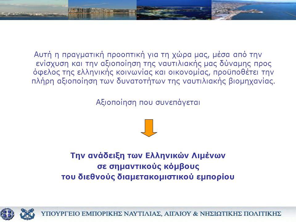 Αυτή η πραγματική προοπτική για τη χώρα μας, μέσα από την ενίσχυση και την αξιοποίηση της ναυτιλιακής μας δύναμης προς όφελος της ελληνικής κοινωνίας και οικονομίας, προϋποθέτει την πλήρη αξιοποίηση των δυνατοτήτων της ναυτιλιακής βιομηχανίας.