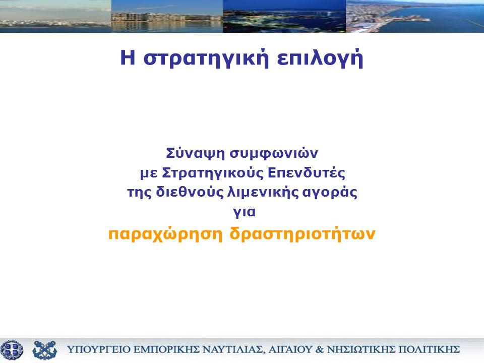 Η στρατηγική επιλογή Σύναψη συμφωνιών με Στρατηγικούς Επενδυτές της διεθνούς λιμενικής αγοράς για παραχώρηση δραστηριοτήτων