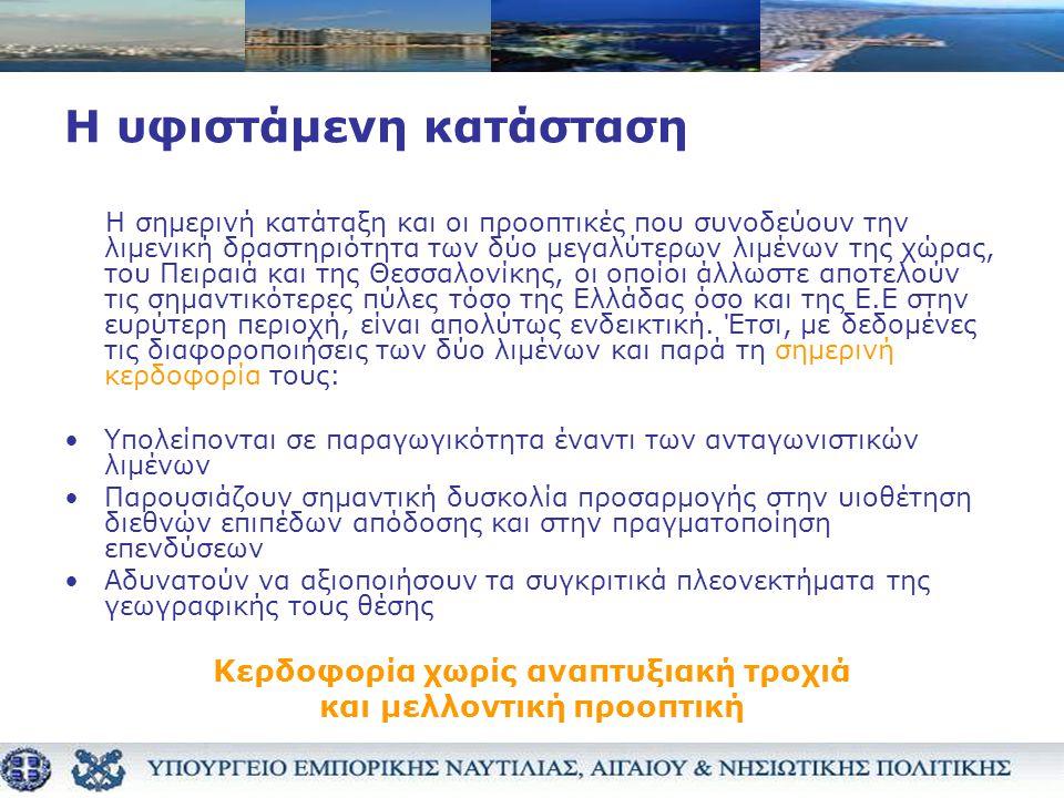Η υφιστάμενη κατάσταση Η σημερινή κατάταξη και οι προοπτικές που συνοδεύουν την λιμενική δραστηριότητα των δύο μεγαλύτερων λιμένων της χώρας, του Πειραιά και της Θεσσαλονίκης, οι οποίοι άλλωστε αποτελούν τις σημαντικότερες πύλες τόσο της Ελλάδας όσο και της Ε.Ε στην ευρύτερη περιοχή, είναι απολύτως ενδεικτική.