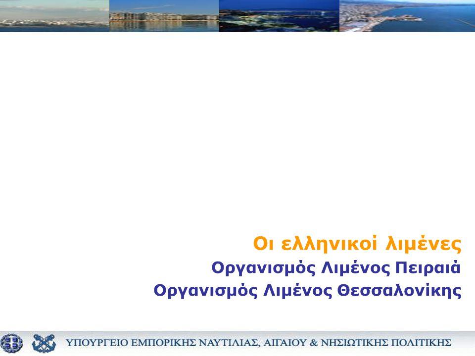 Οι ελληνικοί λιμένες Οργανισμός Λιμένος Πειραιά Οργανισμός Λιμένος Θεσσαλονίκης