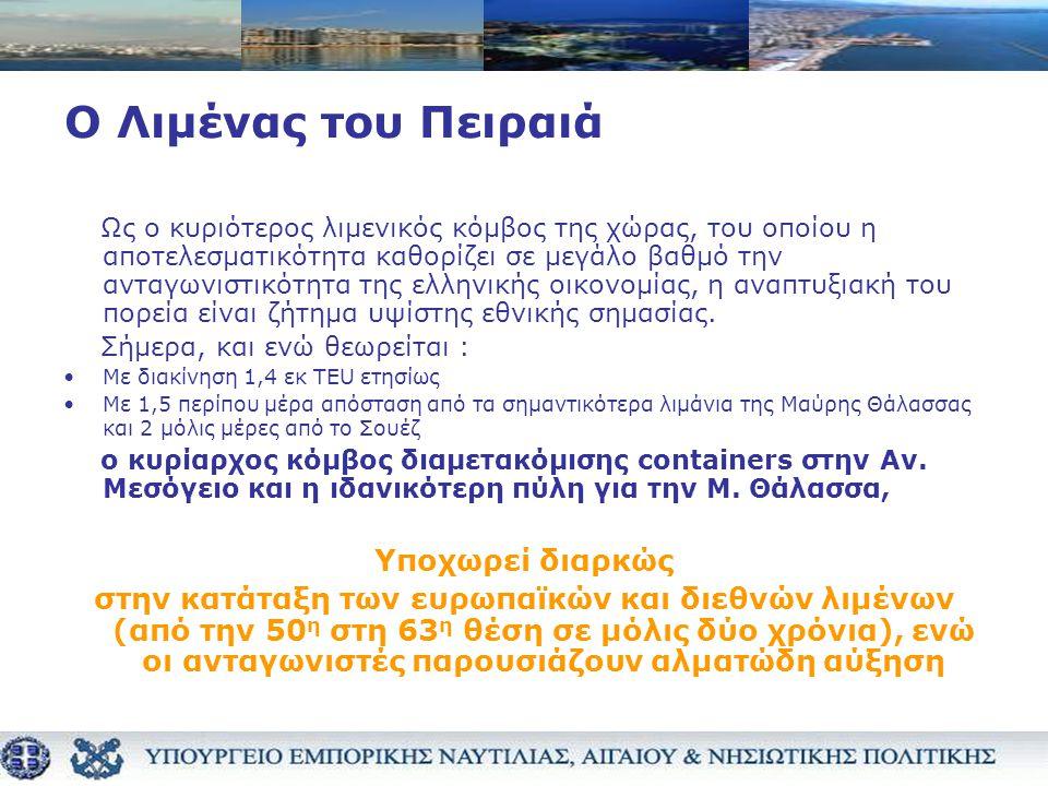 Ο Λιμένας του Πειραιά Ως ο κυριότερος λιμενικός κόμβος της χώρας, του οποίου η αποτελεσματικότητα καθορίζει σε μεγάλο βαθμό την ανταγωνιστικότητα της ελληνικής οικονομίας, η αναπτυξιακή του πορεία είναι ζήτημα υψίστης εθνικής σημασίας.