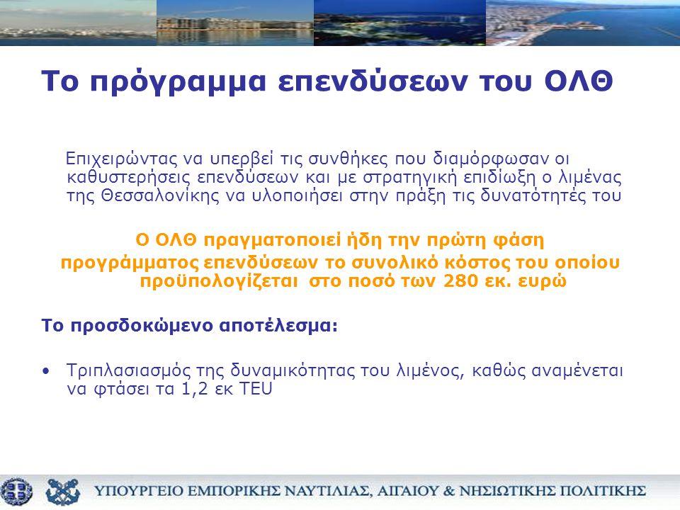 Το πρόγραμμα επενδύσεων του ΟΛΘ Επιχειρώντας να υπερβεί τις συνθήκες που διαμόρφωσαν οι καθυστερήσεις επενδύσεων και με στρατηγική επιδίωξη ο λιμένας της Θεσσαλονίκης να υλοποιήσει στην πράξη τις δυνατότητές του Ο ΟΛΘ πραγματοποιεί ήδη την πρώτη φάση προγράμματος επενδύσεων το συνολικό κόστος του οποίου προϋπολογίζεται στο ποσό των 280 εκ.