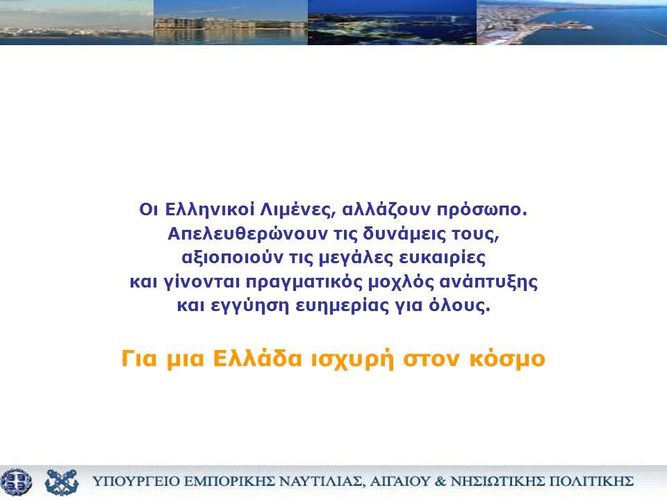 Οι Ελληνικοί Λιμένες, αλλάζουν πρόσωπο.