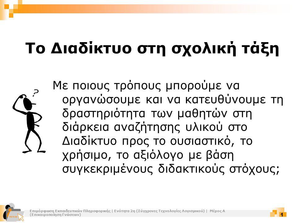 Επιμόρφωση Εκπαιδευτικών Πληροφορικής | Ενότητα 2η (Σύγχρονες Τεχνολογίες Λογισμικού) | Μέρος Α (Επικαιροποίηση Γνώσεων) 22 Ιστοεξερεύνηση Ιστοεξερεύνηση Συμπέρασμα (Conclusion) Συνοψίζει τους στόχους του σεναρίου και τους τρόπους με τους οποίους επιτεύχθηκαν.