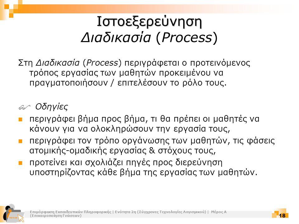 Επιμόρφωση Εκπαιδευτικών Πληροφορικής | Ενότητα 2η (Σύγχρονες Τεχνολογίες Λογισμικού) | Μέρος Α (Επικαιροποίηση Γνώσεων) 18 Στη Διαδικασία (Process) π