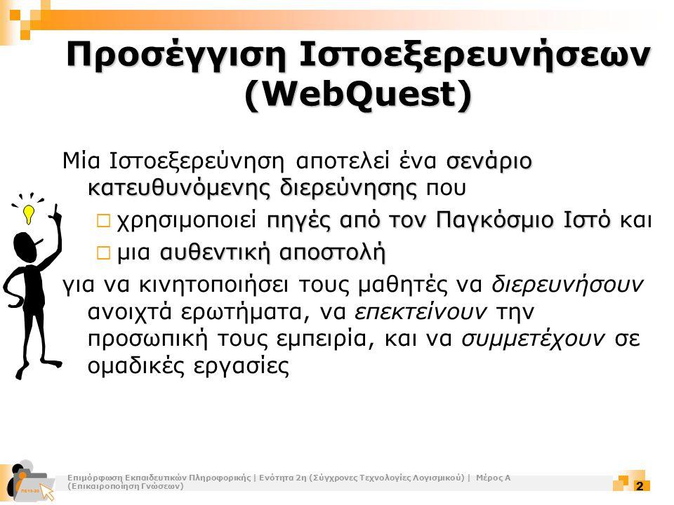 Επιμόρφωση Εκπαιδευτικών Πληροφορικής | Ενότητα 2η (Σύγχρονες Τεχνολογίες Λογισμικού) | Μέρος Α (Επικαιροποίηση Γνώσεων) 13 Ιστοεξερεύνηση Ιστοεξερεύνηση Εισαγωγή Στην Εισαγωγή (Introduction) παρουσιάζεται η κεντρική ιδέα του σεναρίου με έναν πρωτότυπο τρόπο...