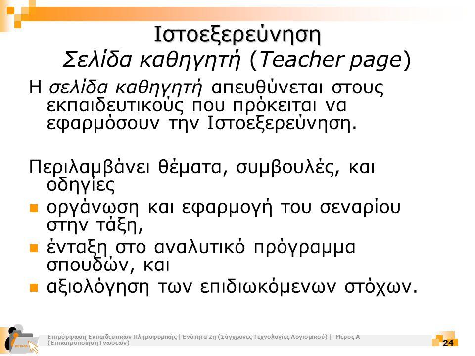 Επιμόρφωση Εκπαιδευτικών Πληροφορικής | Ενότητα 2η (Σύγχρονες Τεχνολογίες Λογισμικού) | Μέρος Α (Επικαιροποίηση Γνώσεων) 24 Η σελίδα καθηγητή απευθύνε