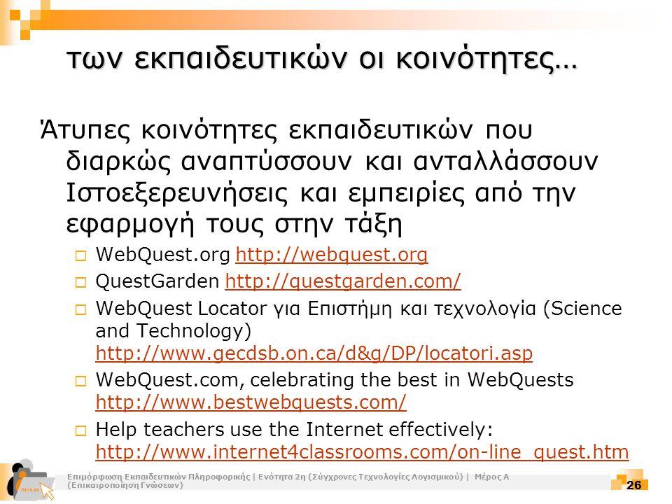 Επιμόρφωση Εκπαιδευτικών Πληροφορικής | Ενότητα 2η (Σύγχρονες Τεχνολογίες Λογισμικού) | Μέρος Α (Επικαιροποίηση Γνώσεων) 26 των εκπαιδευτικών οι κοινό