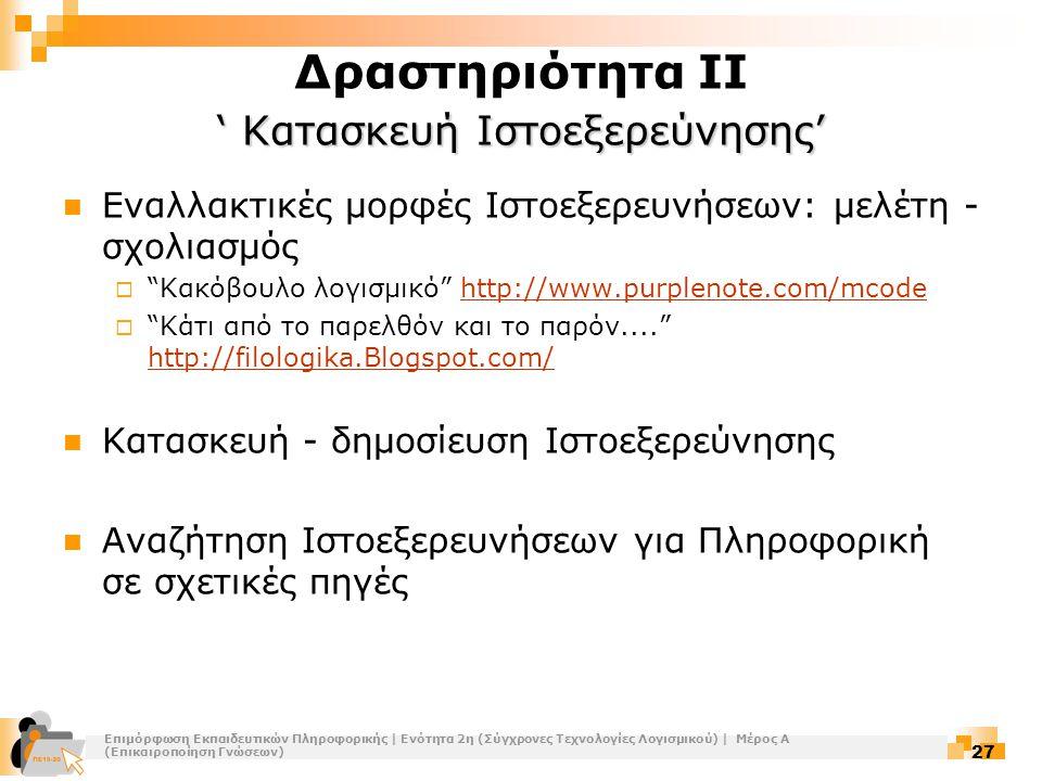 Επιμόρφωση Εκπαιδευτικών Πληροφορικής | Ενότητα 2η (Σύγχρονες Τεχνολογίες Λογισμικού) | Μέρος Α (Επικαιροποίηση Γνώσεων) 27 ' Κατασκευή Ιστοεξερεύνηση