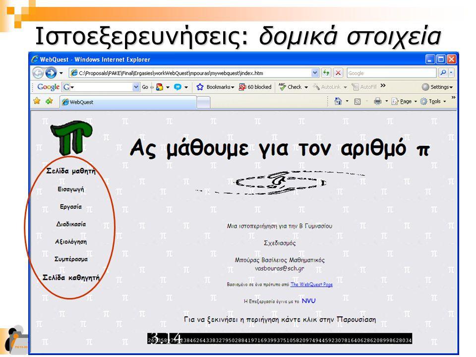 Επιμόρφωση Εκπαιδευτικών Πληροφορικής | Ενότητα 2η (Σύγχρονες Τεχνολογίες Λογισμικού) | Μέρος Α (Επικαιροποίηση Γνώσεων) 16 Ιστοεξερεύνηση Ιστοεξερεύνηση Εργασία ή Αποστολή (Task) Στην Εργασία ή Αποστολή (Task) περιγράφεται  ο ρόλος των μαθητών στο σενάριο και  ορίζεται η εργασία που πρόκειται να αναλάβουν  Οδηγίες (1) θέτει το σκοπό της εργασίας των μαθητών, (2) ενημερώνει του μαθητές για το έργο τους, (3) περιγράφει με λεπτομέρεια τα αναμενόμενα προϊόντα της εργασίας των μαθητών και τα διαθέσιμα εργαλεία/πηγές για την πραγματοποίησή τους.