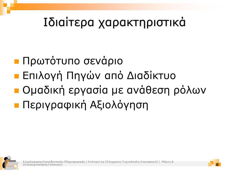 Επιμόρφωση Εκπαιδευτικών Πληροφορικής | Ενότητα 2η (Σύγχρονες Τεχνολογίες Λογισμικού) | Μέρος Α (Επικαιροποίηση Γνώσεων) 17 η εργασία των μαθητών θα επικεντρωθεί (α) σε ιστορικά στοιχεία για το Διαδίκτυο, (β) στον τρόπο οργάνωσης και λειτουργίας του, καθώς και (γ) σε θέματα ασφάλειας στο Διαδίκτυο.
