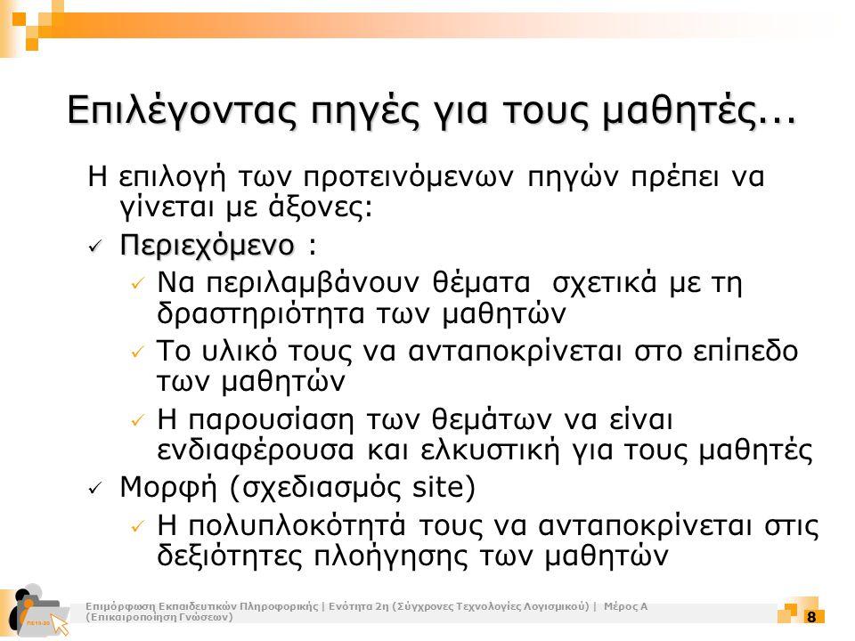 Επιμόρφωση Εκπαιδευτικών Πληροφορικής | Ενότητα 2η (Σύγχρονες Τεχνολογίες Λογισμικού) | Μέρος Α (Επικαιροποίηση Γνώσεων) 19 Προτείνονται οι ακόλουθες ομάδες εργασίας: (1) To 'Θηριοτροφείο': πληροφορίες για ιούς (2) Οι 'Ένοχοι' (The Culprits): παιχνίδι ρόλων για το προφίλ των δημιουργών ιών (3) H 'Άμυνα' (The Defense): θέματα προστασίας από ιούς (4) To 'Κόστος' (The Cost): θέματα κόστους προφύλαξης από κακόβουλο λογισμικό – μελέτη περίπτωσης μικρής εταιρίας Ιστοεξερεύνηση για το 'Κακόβουλο λογισμικό' Ιστοεξερεύνηση για το 'Κακόβουλο λογισμικό' http://www.purplenote.com/mcode/ http://www.purplenote.com/mcode/